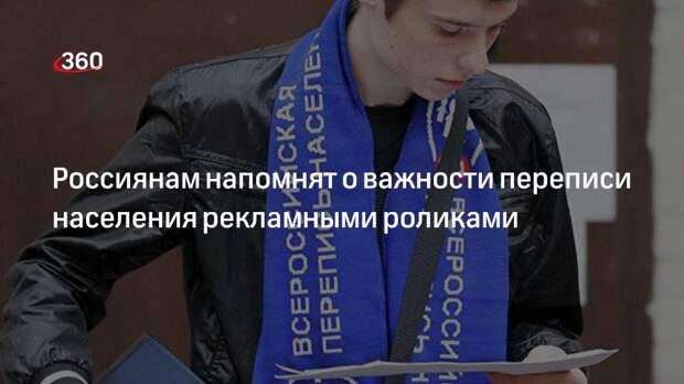 Рекламная кампания расскажет о важности Всероссийской переписи населения