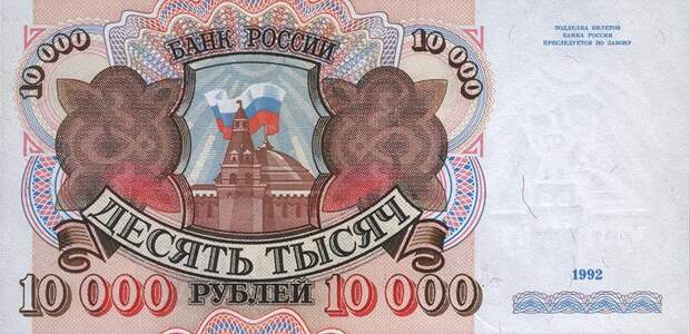Тайная история денежной реформы 1993 года денежная реформа 1993 года, день в истории, развал СССР