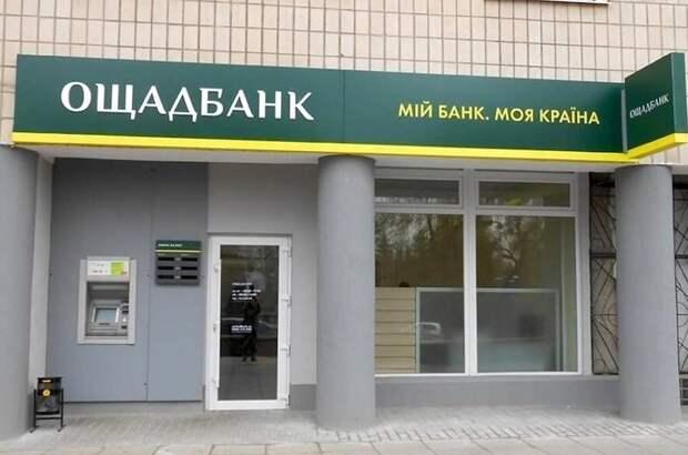 В ДНР обратили в госсобственность имущество украинских банков