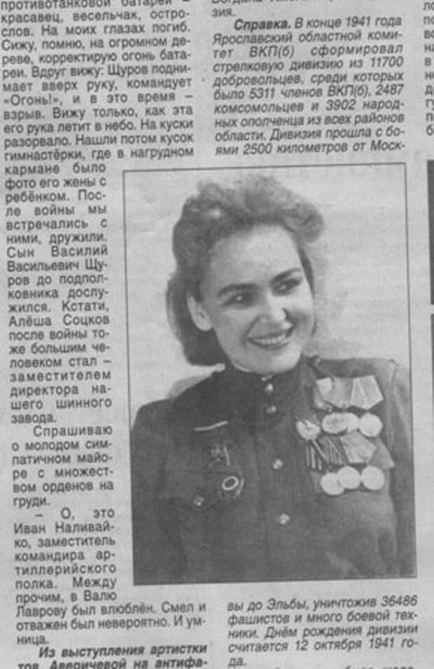 Софья Аверичева: разведчик и актриса война, история