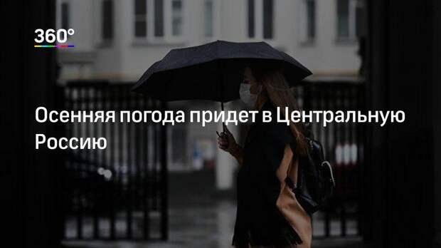 Осенняя погода придет в Центральную Россию