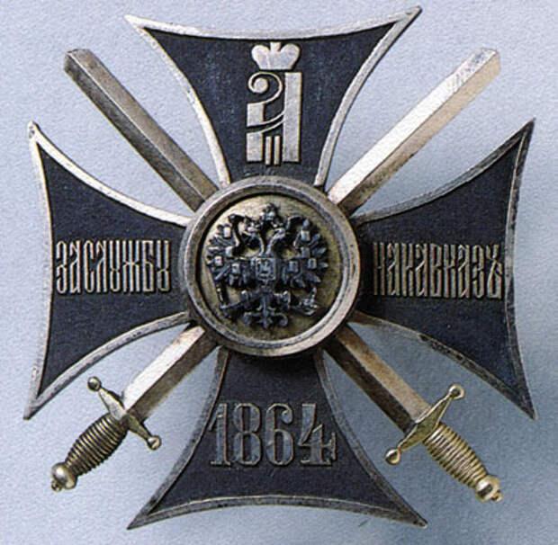 Завершение Кавказской войны при Алекандре II