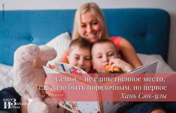 семья это цитаты великих людей