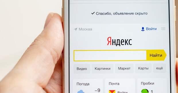 «Яндекс.Маркет» поднимет в поиске предложения от продавцов своего маркетплейса