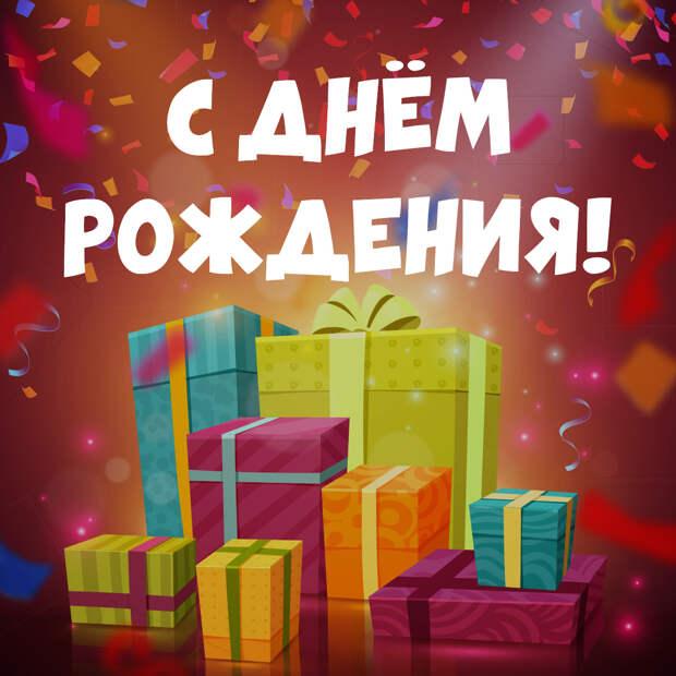 Открытка подарки на день рождения
