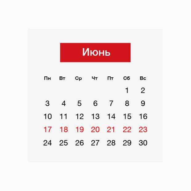 Гороскоп на неделю с 17 по 23 июня