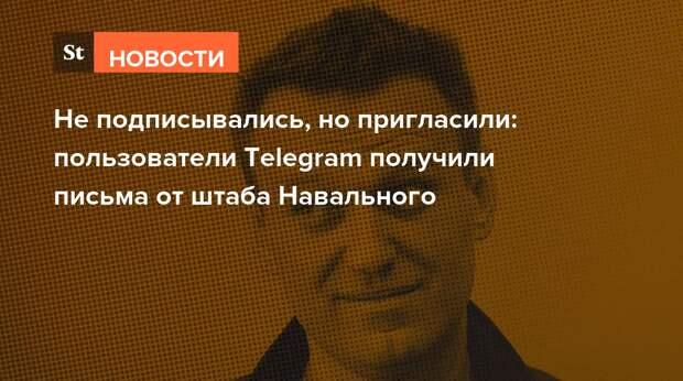 Не подписывались, но пригласили: пользователи Telegram получили письма от штаба Навального