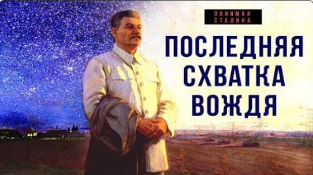Кто и зачем убил Сталина. Николай Сапелкин