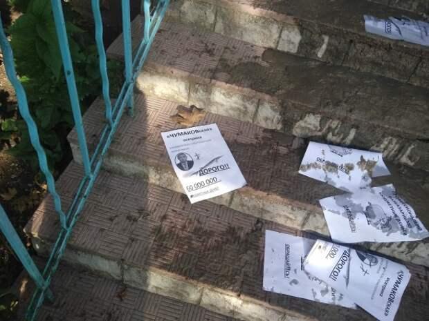 Зловонная акция в Севастополе!