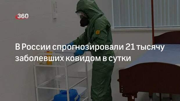В России спрогнозировали 21 тысячу заболевших ковидом в сутки