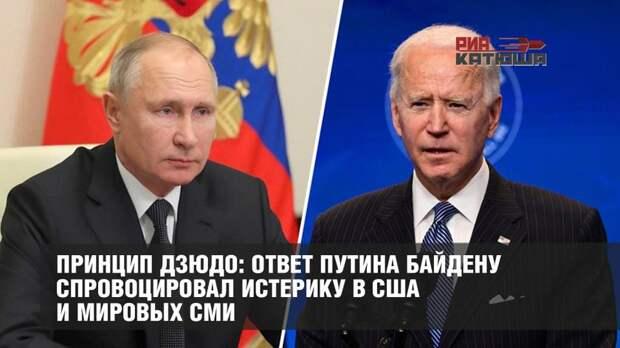 Принцип дзюдо: ответ Путина Байдену спровоцировал истерику в США и мировых СМИ