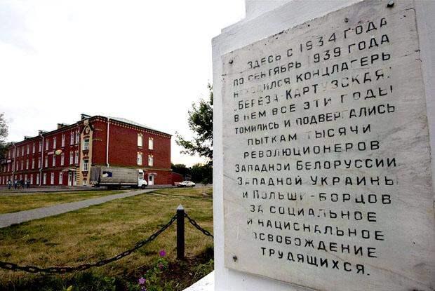 Концлагерь в Березе-Картузской