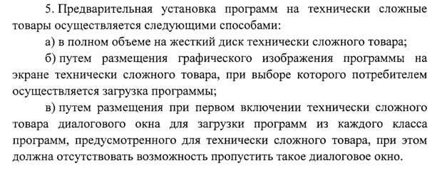 Предустановка приложений на смартфоны в России – закон и реальность