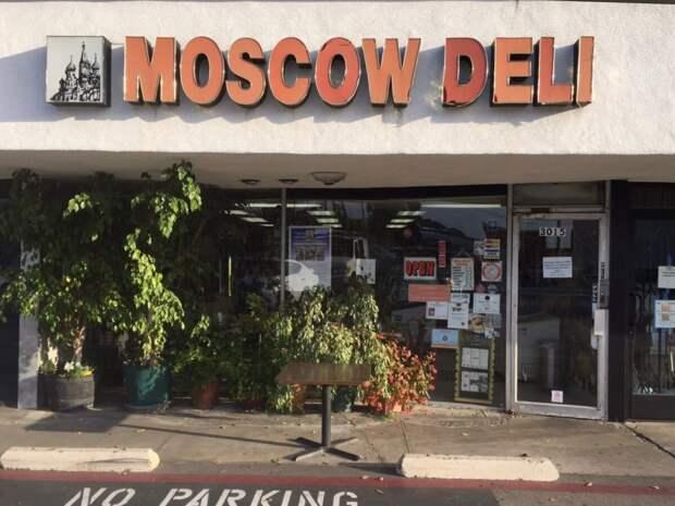 Что предпочитают брать американцы в русских магазинах