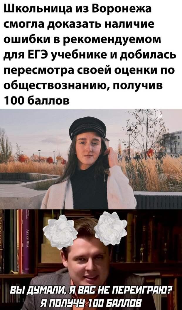 Школьница из Воронежа получила 100 баллов по обществознанию