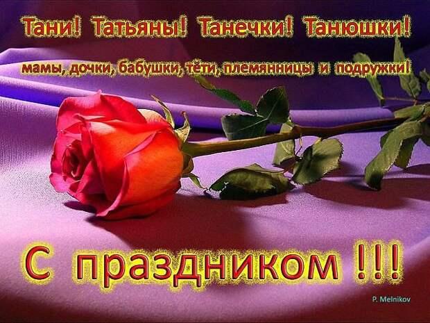 25 января Татьянин день
