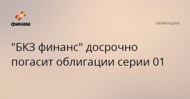"""""""БКЗ финанс"""" досрочно погасит облигации серии 01"""
