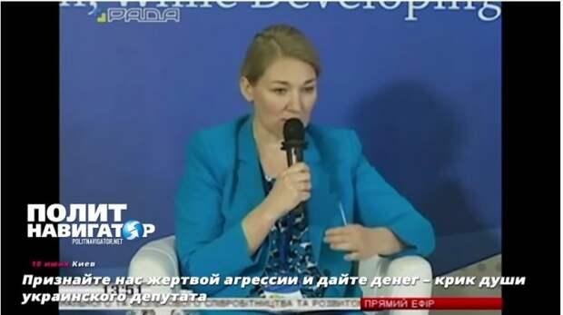 Признайте нас жертвой агрессии и дайте денег – крик души украинской депутатши