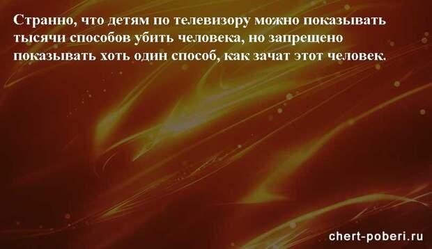 Самые смешные анекдоты ежедневная подборка chert-poberi-anekdoty-chert-poberi-anekdoty-58170329102020-19 картинка chert-poberi-anekdoty-58170329102020-19