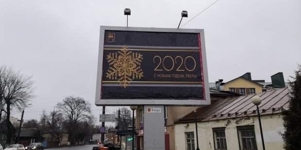 Власти Твери прокомментировали скандальный новогодний баннер