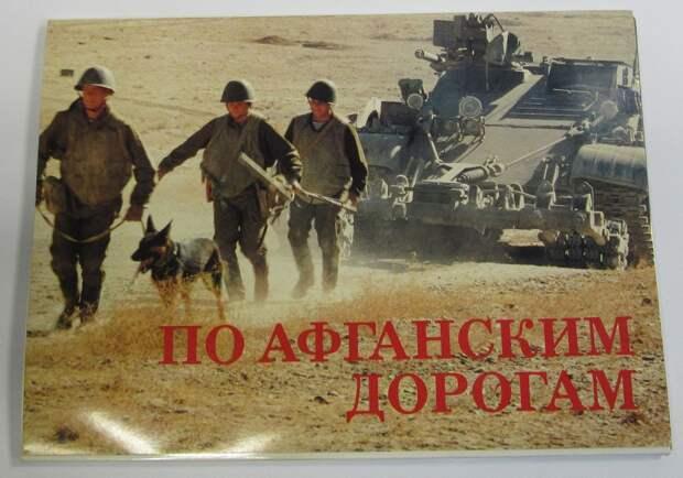 """Цикл наборов-открыток """"По афганским дорогам"""", 1988-1989"""