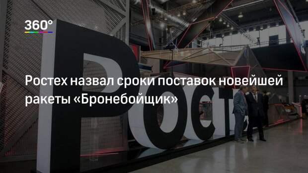 Ростех назвал сроки поставок новейшей ракеты «Бронебойщик»