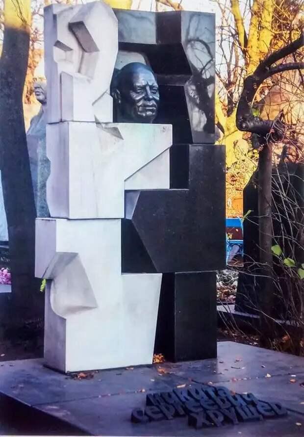 Над могилой Никиты Хрущёва