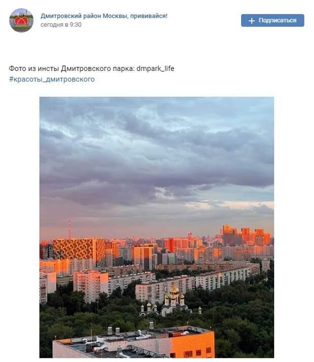 Фото дня: вид на закатный Дмитровский