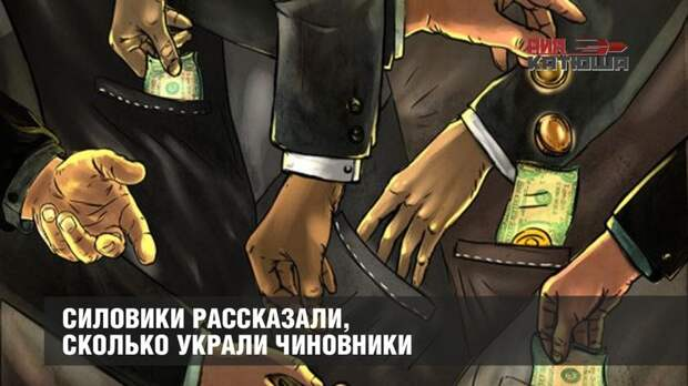 Силовики рассказали, сколько украли чиновники