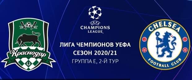 ФК «Краснодар» примет на своем поле лондонский «Челси»
