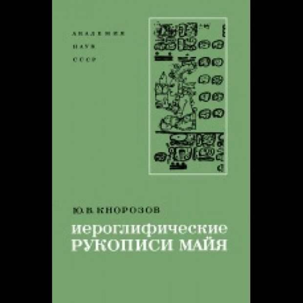 Ленинградец, разгадавший тайну цивилизации племени майя