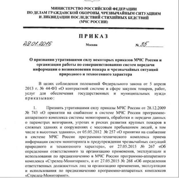 """Владимир Пучков отменил приказ Сергея Шойгу и отказался от """"Стрельца"""""""