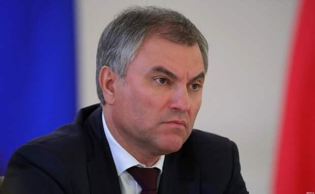 Володин заявил о новых ударах по России, которые готовит Запад уже скоро