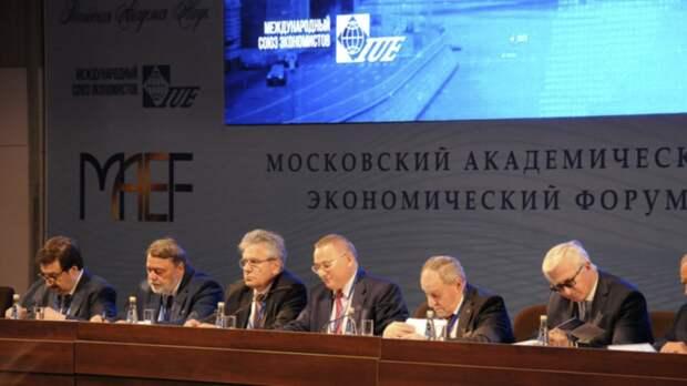 Эксперт рассказал о Московском академическом экономическом форуме