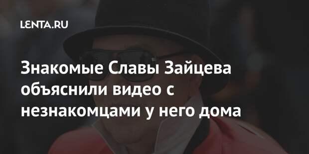 Знакомые Славы Зайцева объяснили видео с незнакомцами у него дома