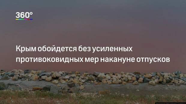 Крым обойдется без усиленных противоковидных мер накануне отпусков