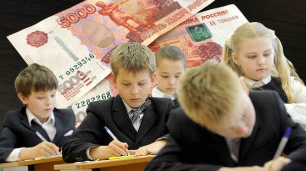 """""""Школьные"""" выплаты получили более 17 миллионов детей"""