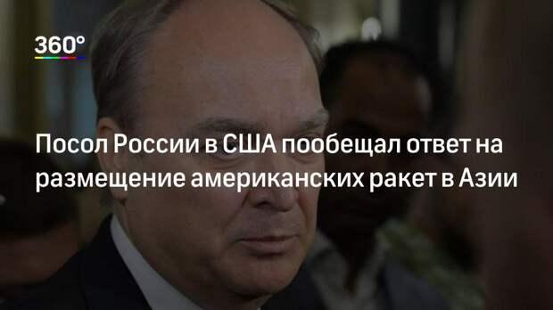 Посол России в США пообещал ответ на размещение американских ракет в Азии