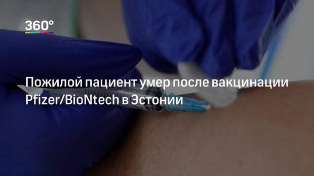 Пожилой пациент умер после вакцинации Pfizer/BioNtech в Эстонии