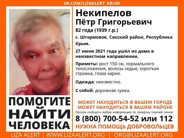 В Сакском районе Крыма без вести пропал 82-летний мужчина