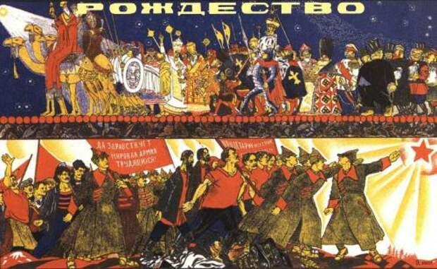 Атеизм и религия в СССР в 1917-1937 гг.