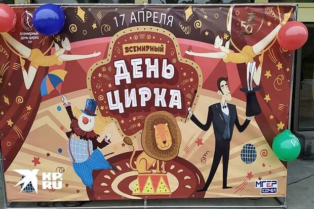 """""""По улице слона водили"""": В Сочи и других российских городах отметили Всемирный день цирка"""