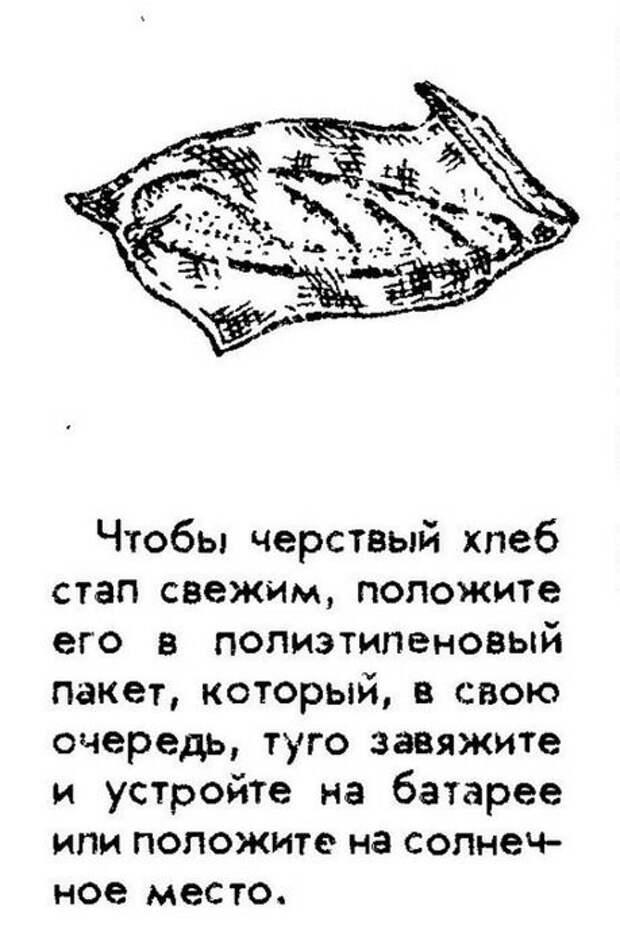 Размягчить хлеб поможет... батарея. /Фото: zagony.ru