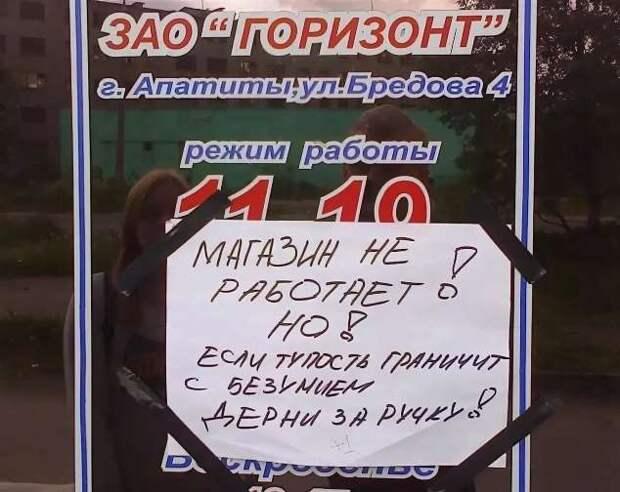 Прикольные вывески. Подборка chert-poberi-vv-chert-poberi-vv-41340913072020-18 картинка chert-poberi-vv-41340913072020-18