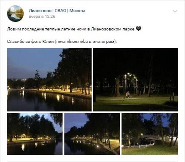 Фотокадр: ускользающее лето в Лианозовском парке