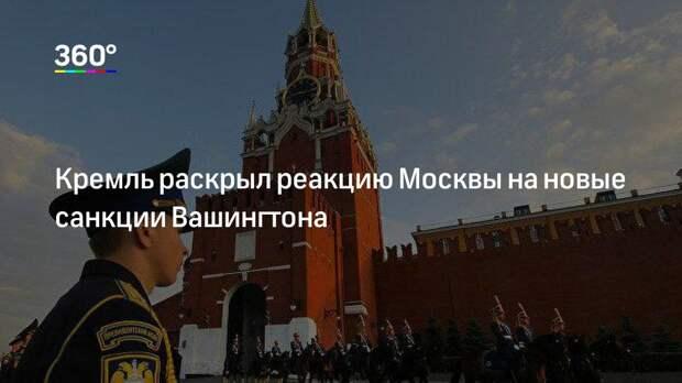 Кремль раскрыл реакцию Москвы на новые санкции Вашингтона