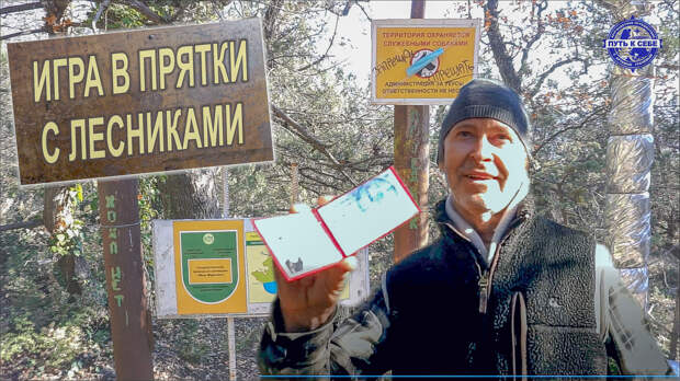 Игра в прятки с лесниками. 500 км пешком по Крыму. Часть 8