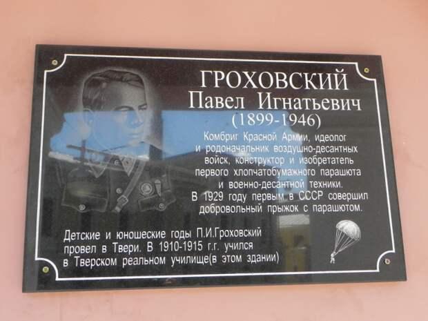Десантные разработки Павла Гроховского