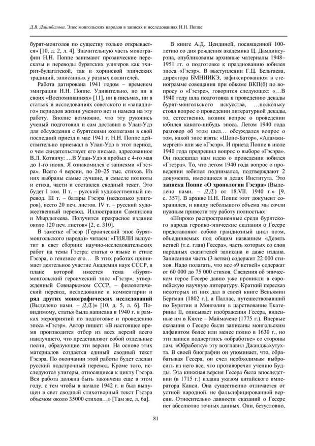 Эпос монгольских народов в записях и исследованиях Н. Н. Поппе