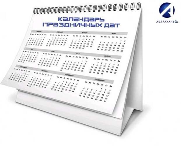 19 февраля астраханцы могут отметить сразу несколько праздников